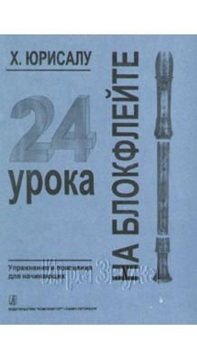 Фото 24 УРОКА НА БЛОКФЛЕЙТЕ (Юрисалу Х)