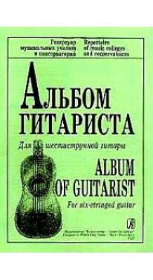 Фото АЛЬБОМ ГИТАРИСТА (Для шестиструнной гитары, Ильин В)