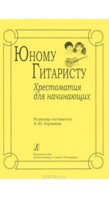 Фото ЮНОМУ ГИТАРИСТУ (Хрестоматия для начинающих, Пермяков)