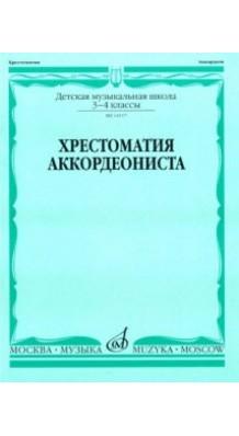 Фото ХРЕСТОМАТИЯ АККОРДЕОНИСТА 3-4 КЛАСС (Гаврилов Л)