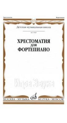 Фото ХРЕСТОМАТИЯ ДЛЯ ФОРТЕПИАНО 7-Й КЛАСС (ДМШ, этюды, Копчевский Н)