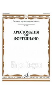 Фото ХРЕСТОМАТИЯ ДЛЯ ФОРТЕПИАНО (5 класс ДМШ, Полифонические пьесы)