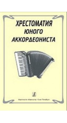 Фото ХРЕСТОМАТИЯ ЮНОГО АККОРДЕОНИСТА (Издательство «Композитор»)