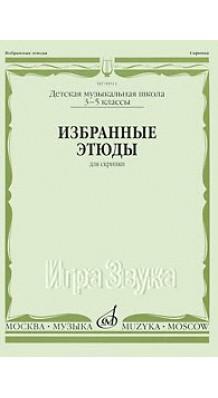 Фото ИЗБРАННЫЕ ЭТЮДЫ ДЛЯ СКРИПКИ (3-5 классы ДМШ, Фортунатов К)