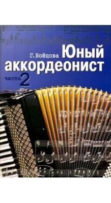 Фото ЮНЫЙ АККОРДЕОНИСТ: ЧАСТЬ 2 (Бойцова Г)