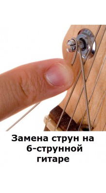 Фото ЗАМЕНА СТРУН НА 6-СТРУННОЙ ГИТАРЕ (Услуги по замене нейлоновых и металлических струн)